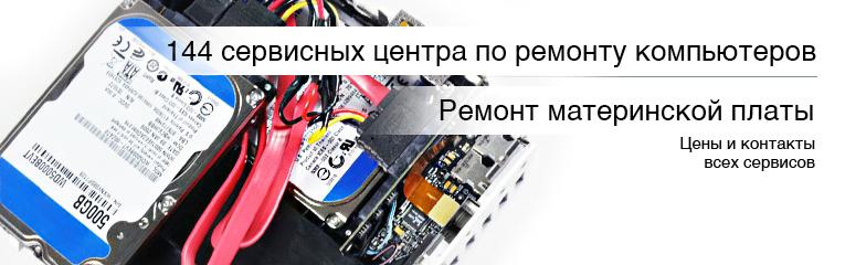 Ремонт материнской платы компьютера в 144 специализированных сервисах Москвы и Санкт-Петербурга