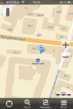 ремонт айфон метро арбатская