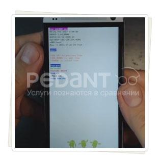 Профессиональное снятие пароля с HTC в короткие сроки